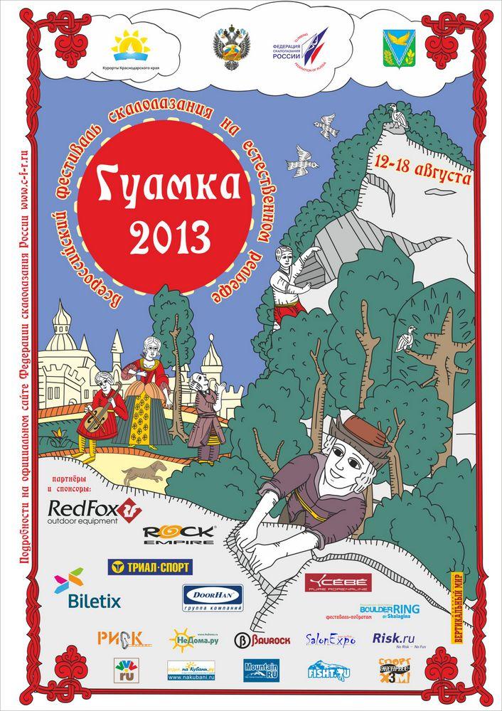 Всероссийский фестиваль скалолазания «Гуамка-2013»