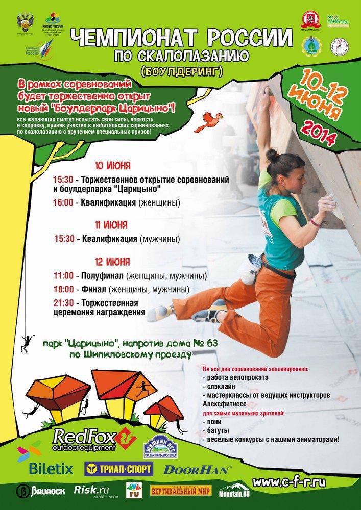 Чемпионат России по скалолазанию